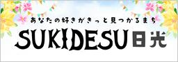 SUKIDESU日光