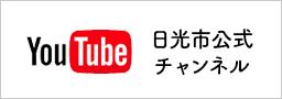 YouTube 日光市公式チャンネル
